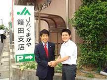 furukawa_070607_01.jpg