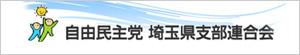 自由民主党 埼玉県支部連合会サイトへのバナーリンク